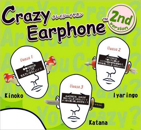 Latest Crazy Earphone by Solid Alliance
