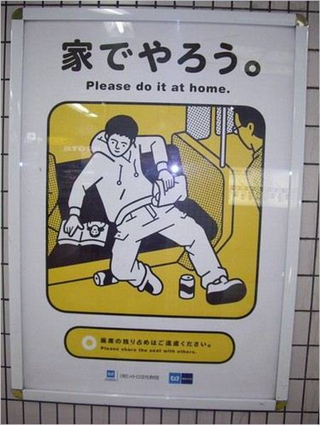 posters_in_japanese_subway_5.JPG