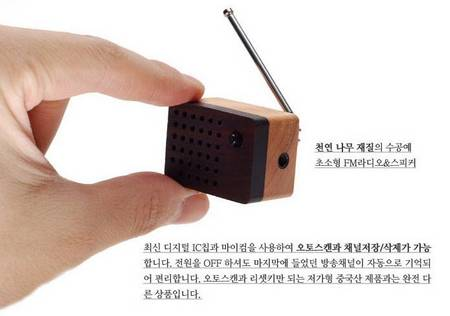 Micro Wooden Motz FM Radio for you or your dollhouse
