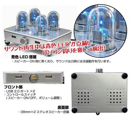 Vacuum Tube USB Speaker