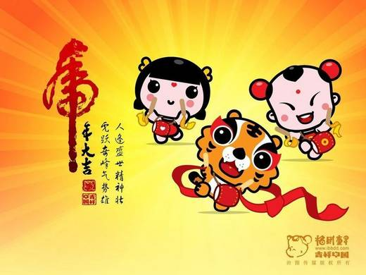 Chinese Tiger New Year