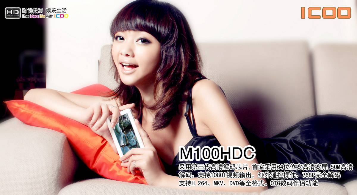 ICOO M100HDC PMP and its charming babes