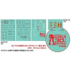 Bandai Limited Edition Gundam Figure