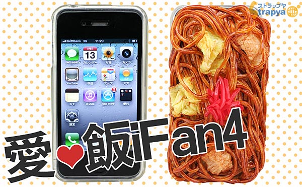 iMeshi Japanese Food iPhone Cover