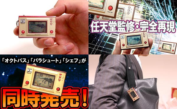 Nintendo Game Watch Solar Powerd Keychain