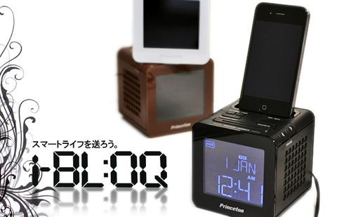 i-BLOQ Alarm Clock Doubled as Dock Speaker