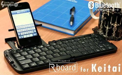 Rboard Foldable Bluetooth Wireless Keyboard