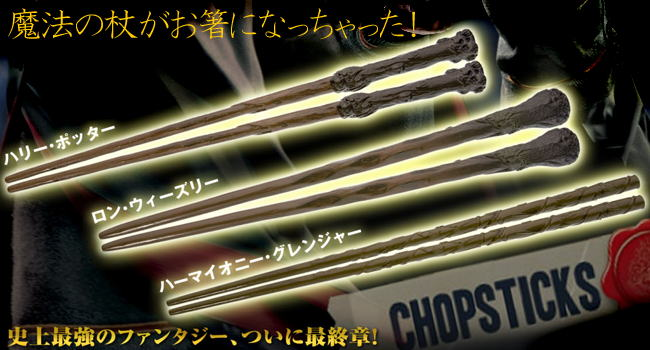 Harry Potter Magical Chopsticks