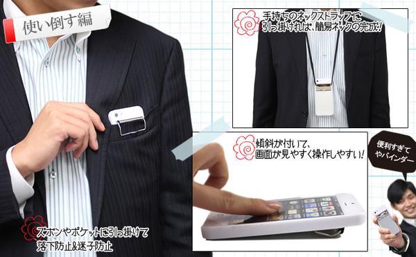 The Binder iPhone 5 Case